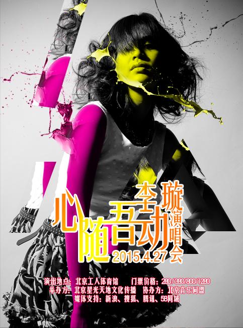 李璇-演唱会海报设计.