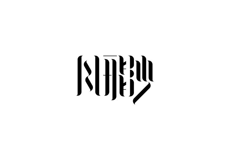 一周字体集合|名词/字体|平面|妙典v字体-原创设设计模式打一房地产字形图片