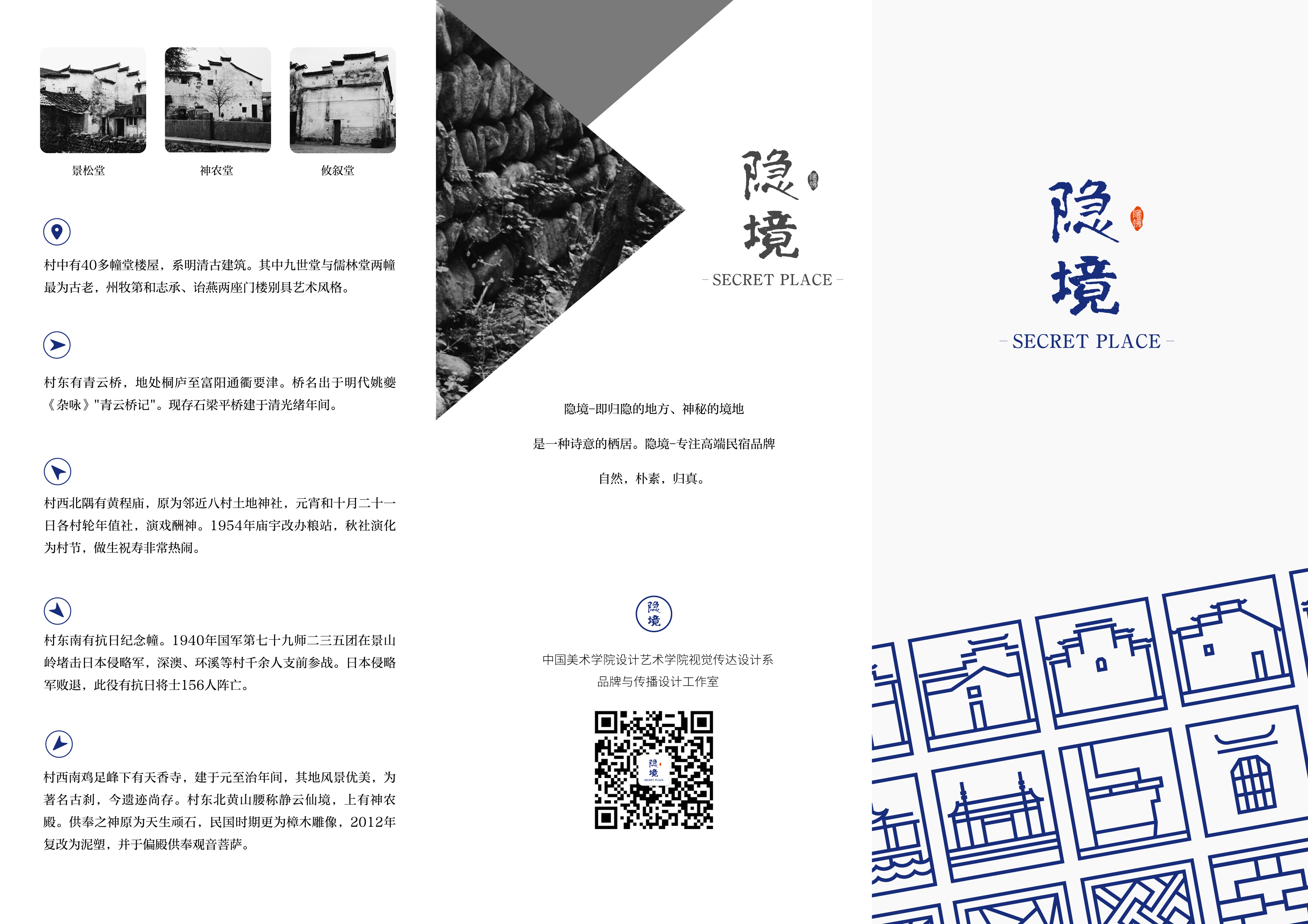 隐境-民宿品牌形象设计整合图片