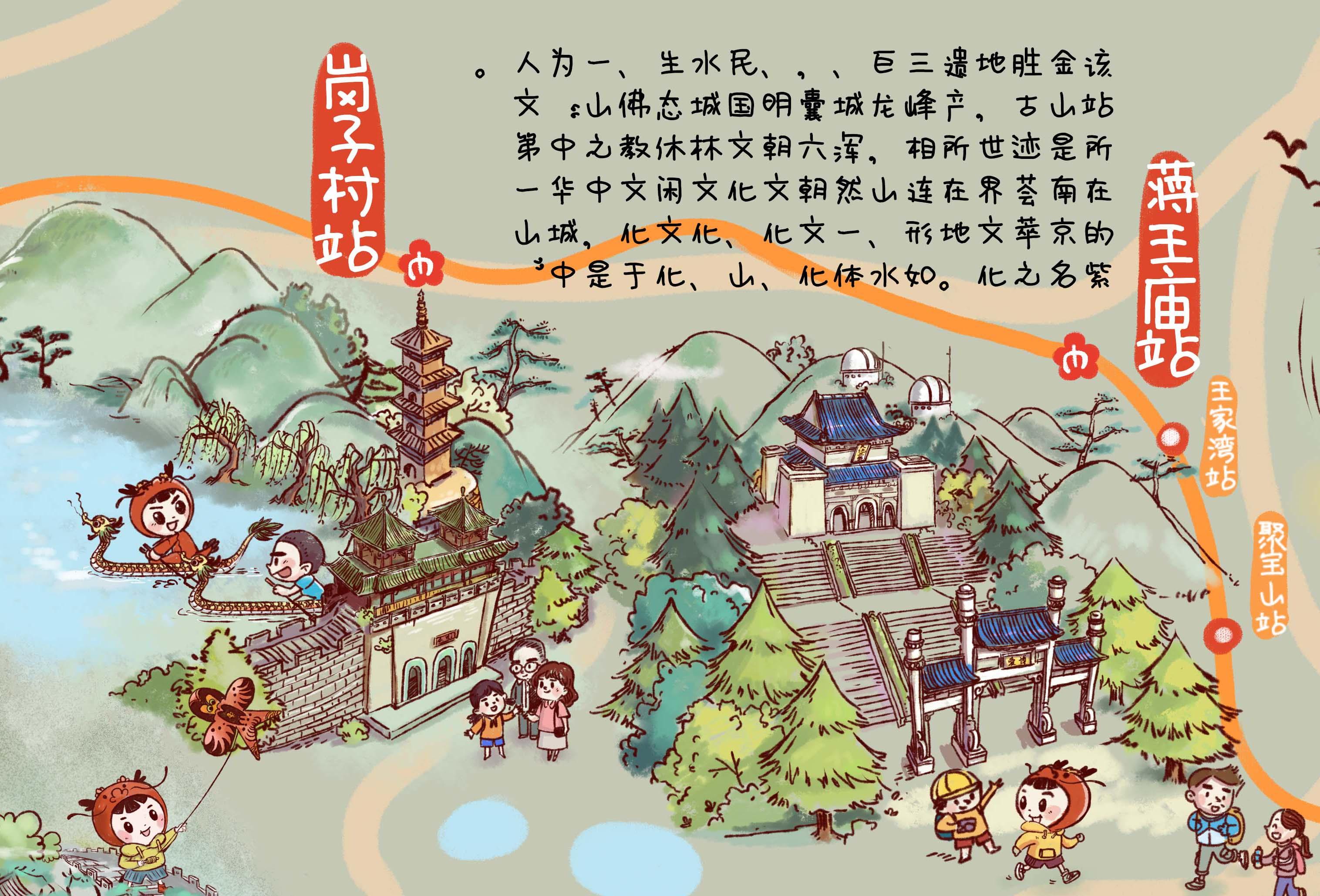 南京地铁四号线手绘地图