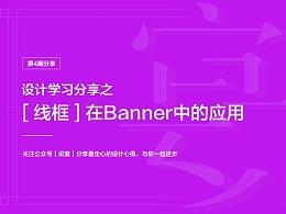 [ 线框 ] 在banner设计中的应用总结