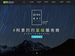 公司官网-首页设计