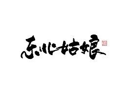 字--1029【东北姑娘】