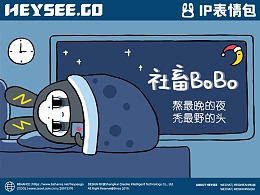 黑拾品牌IP设计微信动态表情包 社畜BOBO