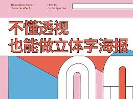 立体字海报教程