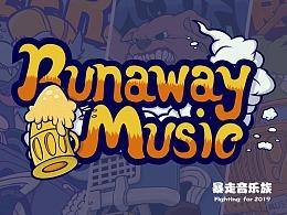 Runaway Music-暴走音乐族