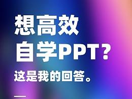 如何高效自学PPT设计?这是我为数不多的真心话。