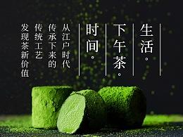 中文日式风【京都·宇治】