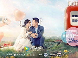 腾讯视频《幸福三重奏》海报
