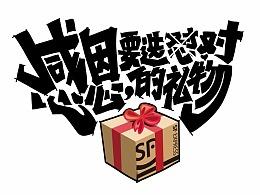 顺丰感恩节系列