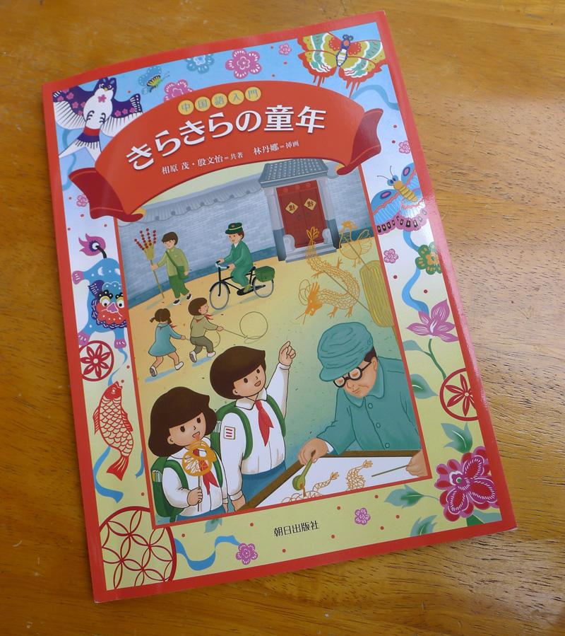 查看《与日本朝日出版社合作的汉语大学教材《きらきらの童年》》原图,原图尺寸:800x899