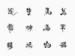朝鲜人|字体设计|十二生肖