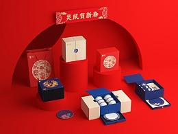 鼠年生肖礼盒&瓷产品设计