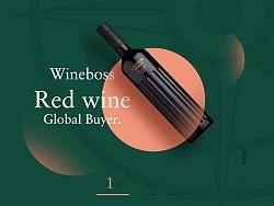 WINEBOSS红酒店铺形象设计