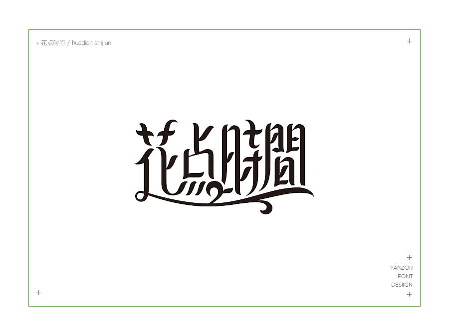 我的时光项目与闲暇v时光室内设计投标字体图片