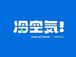 冷空气乐队