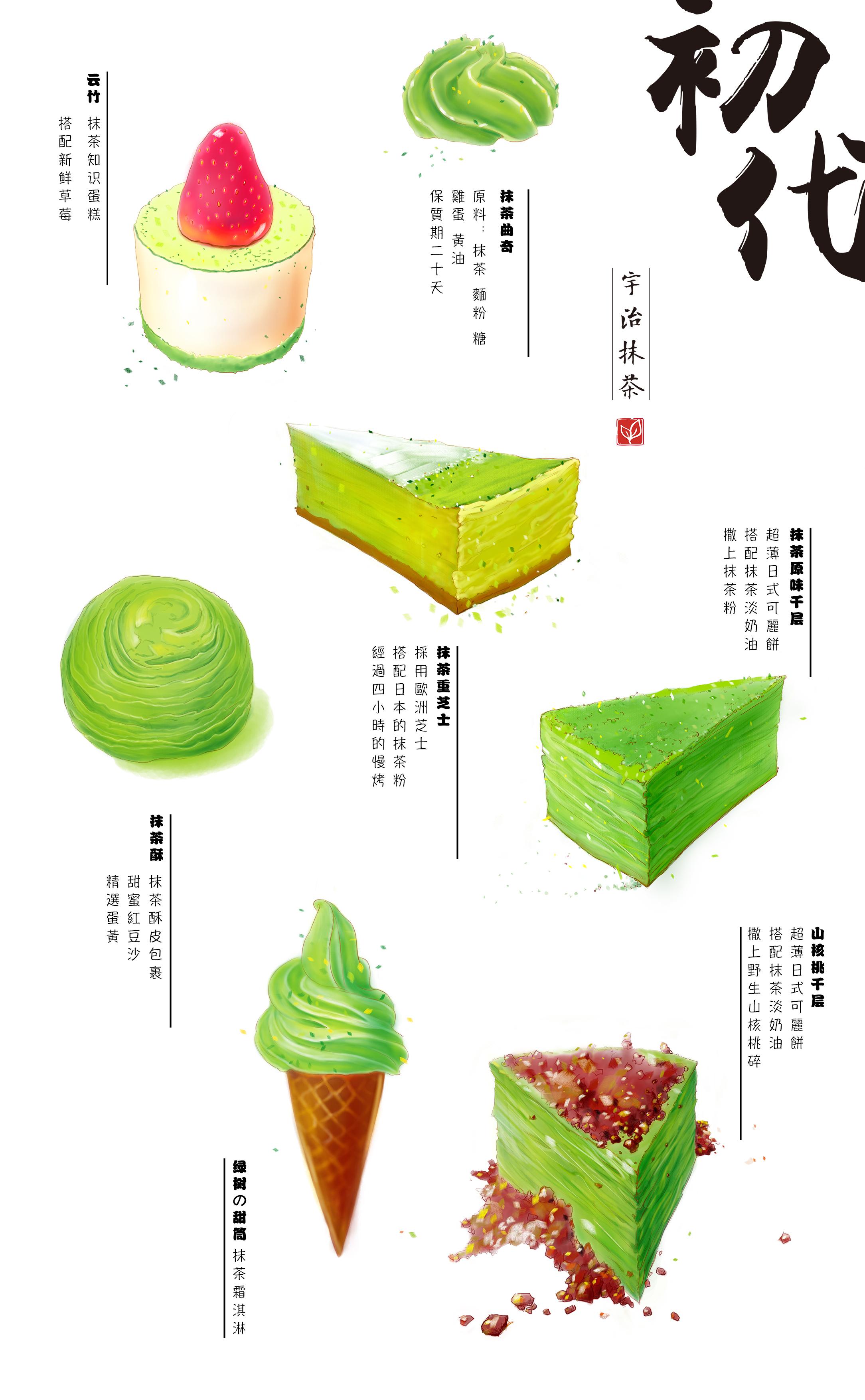 初代抹茶菜单手绘插画