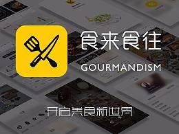 食来食往app美食类UI设计