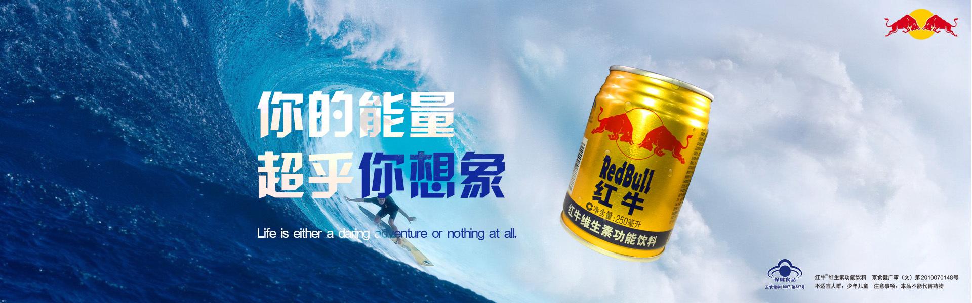 红牛banner