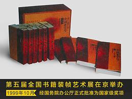 [回顧]第五屆全國書籍裝幀藝術展在京舉辦  經國務院辦公廳正式批準為國家級獎項