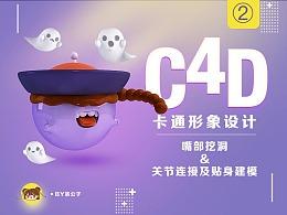 C4D卡通形象设计 —— 嘴部挖洞&关节连接及贴身建模