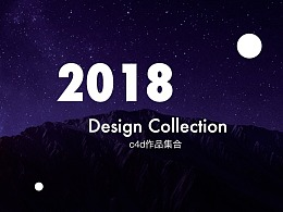 2018 Design collection