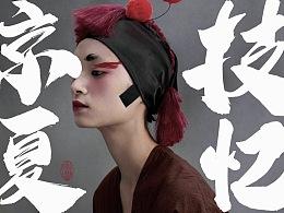 """""""京夏技忆""""——服装设计"""