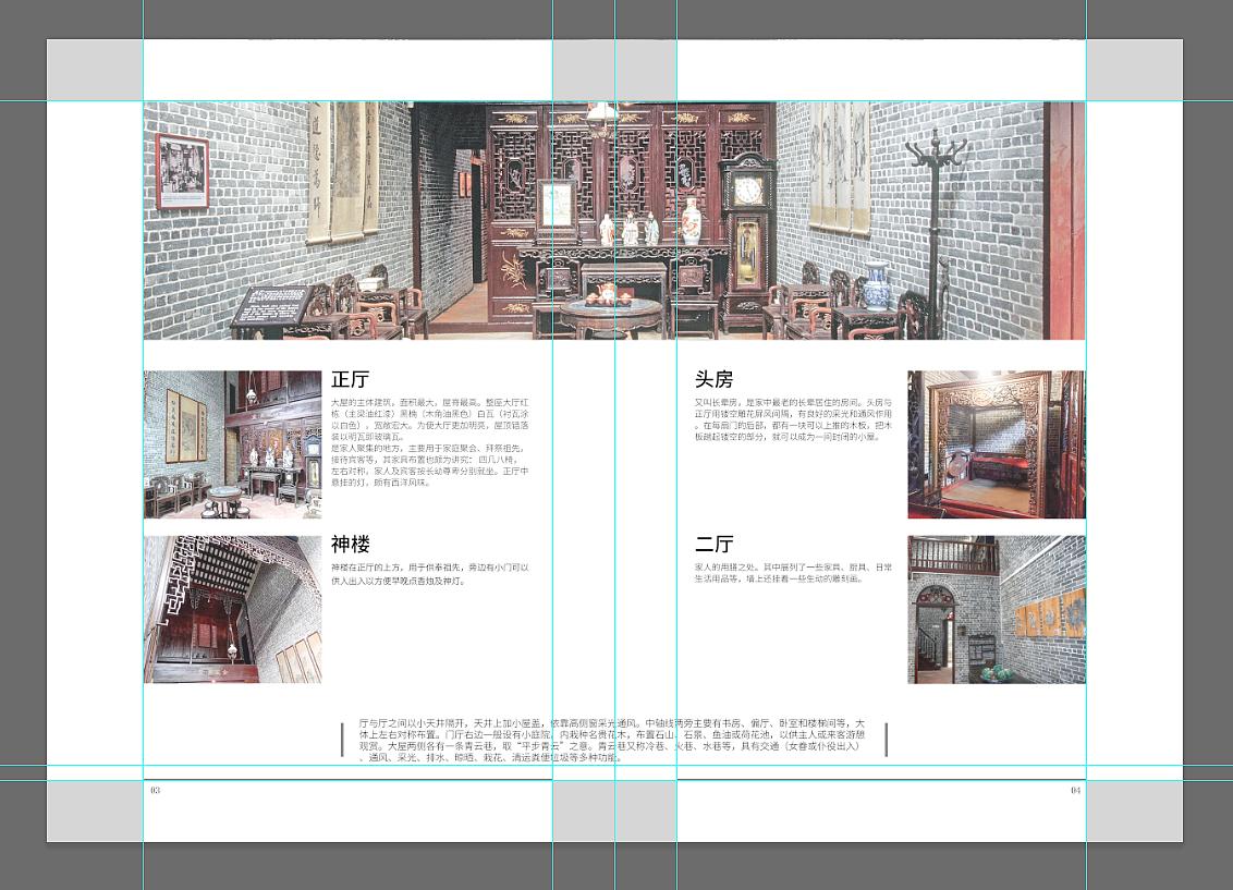 图文画册排版,日常作业|平面|书籍|元素吧吧主 - 原创图片