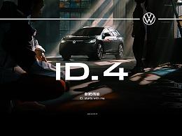 大众电动SUV-ID.4平面拍摄/Part 4
