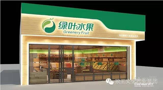 长沙店面设计/绿叶水果店面设计 狼王文化案例分享图片