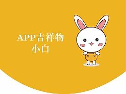 《享租》APP吉祥物——视觉规范设计(三)