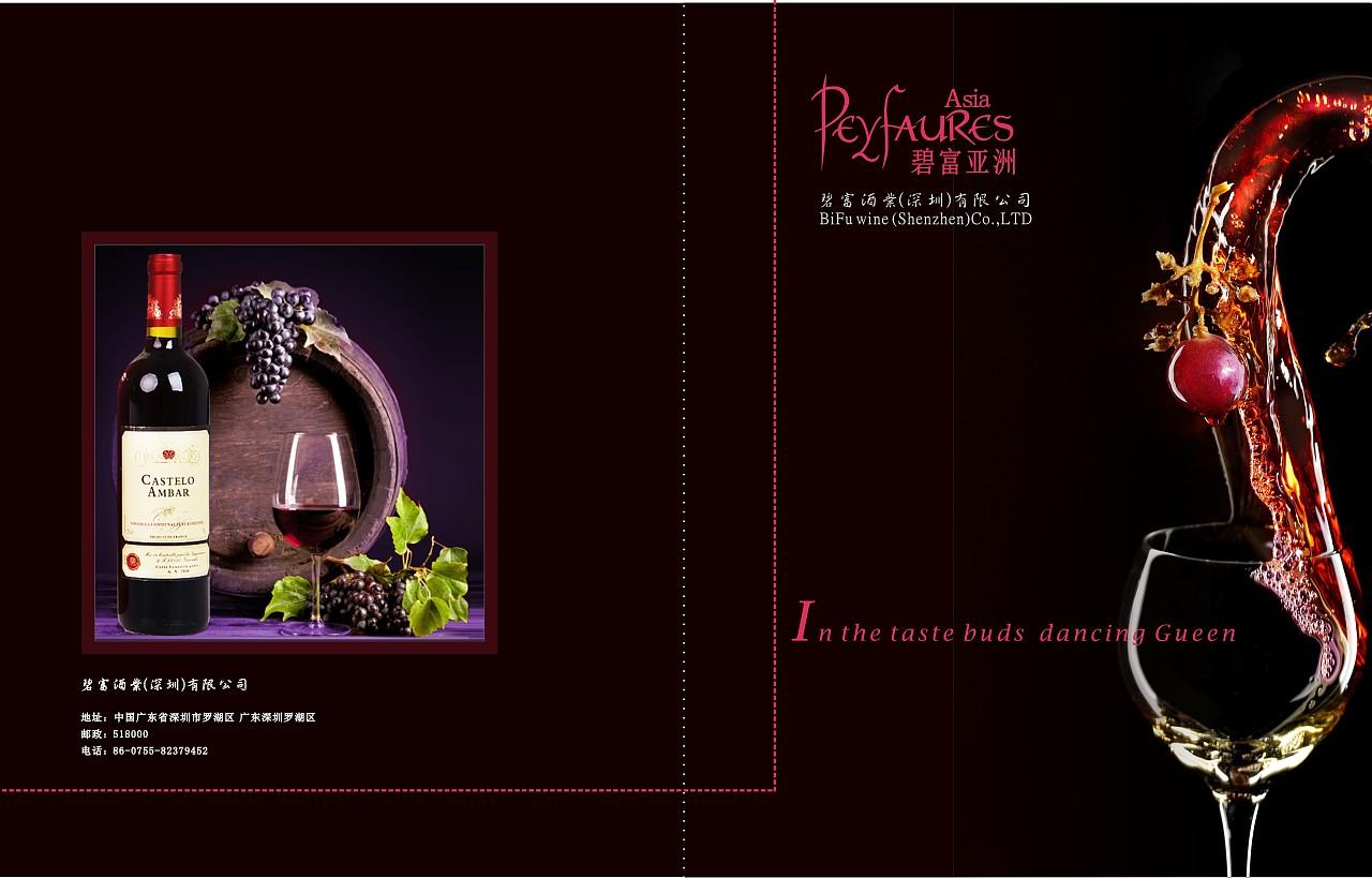 这是乱入的红酒画册封面设计图片