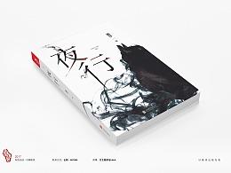 书装设计·2017年(一)          封面设计