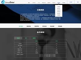 【实习】Century Global官网web设计
