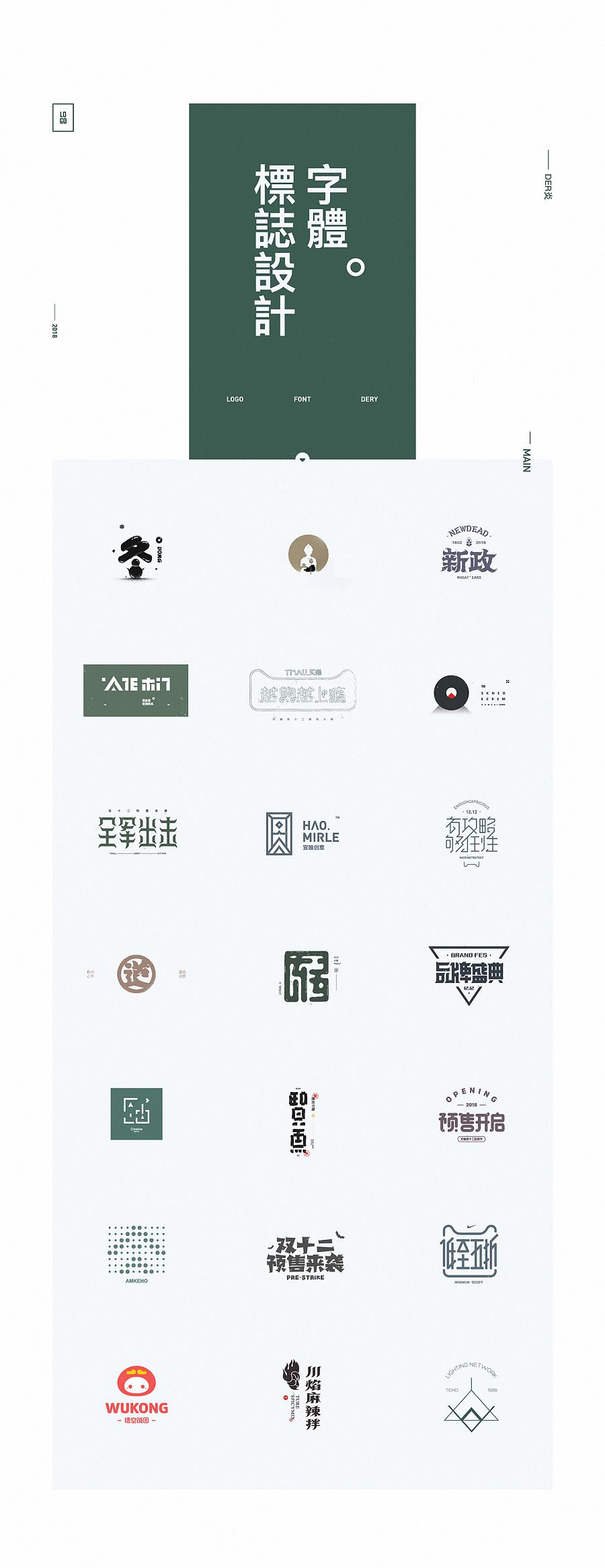查看《字体丨标志精选。》原图,原图尺寸:1400x3627