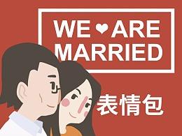 唐小白表情包——姐姐姐夫大婚系列
