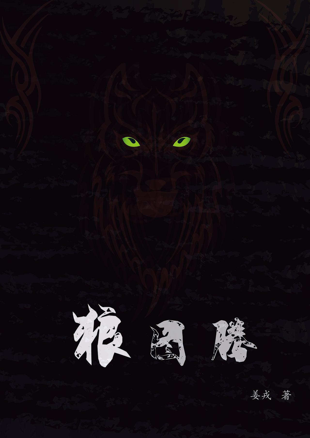 《狼图腾》封面设计
