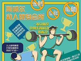 斯威尔私教健身会所品牌设计视觉识别手册