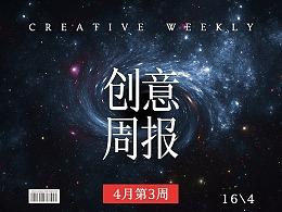 【创意周报】四月 - 第三周