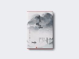 书籍装帧设计4