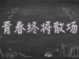 字体练习*临摹ing