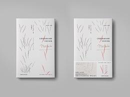 Aoi图书装帧设计09