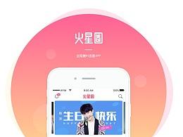 火星圈-全网最IN追星app