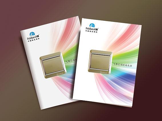 【上海亘一广告设计公司 企业宣传册设计作品展示】 电器公司画册图片