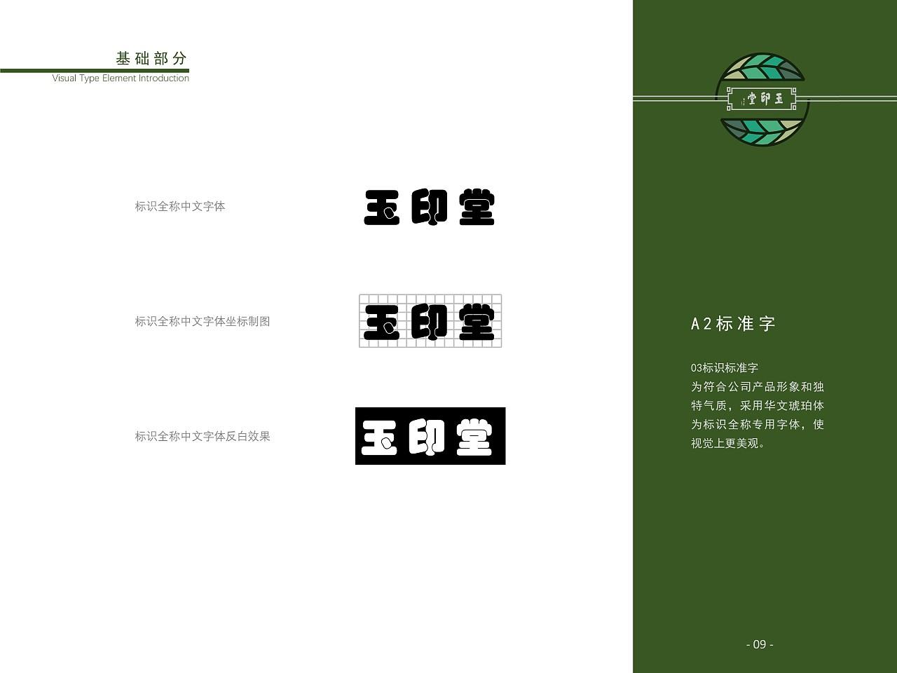 vi设计手册图片