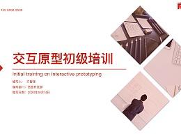 南极电商产品原型初级培训(真善美方智辉fangzhihui)
