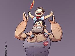 在孩子心中每一个父亲都是超级英雄