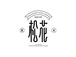 八月字体-Font design