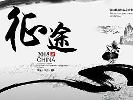 【字形字意】新中式征途中国风ppt模板
