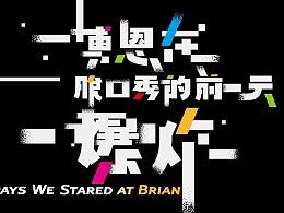 公視:博恩在脫口秀的前一天爆炸 Logotype Design